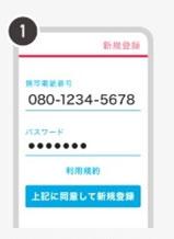 携帯電話番号を入力